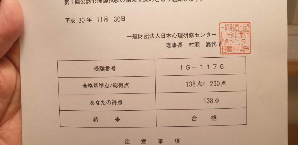 公認 心理 師 合格 発表 一般財団法人 日本心理研修センター 公認心理師試験