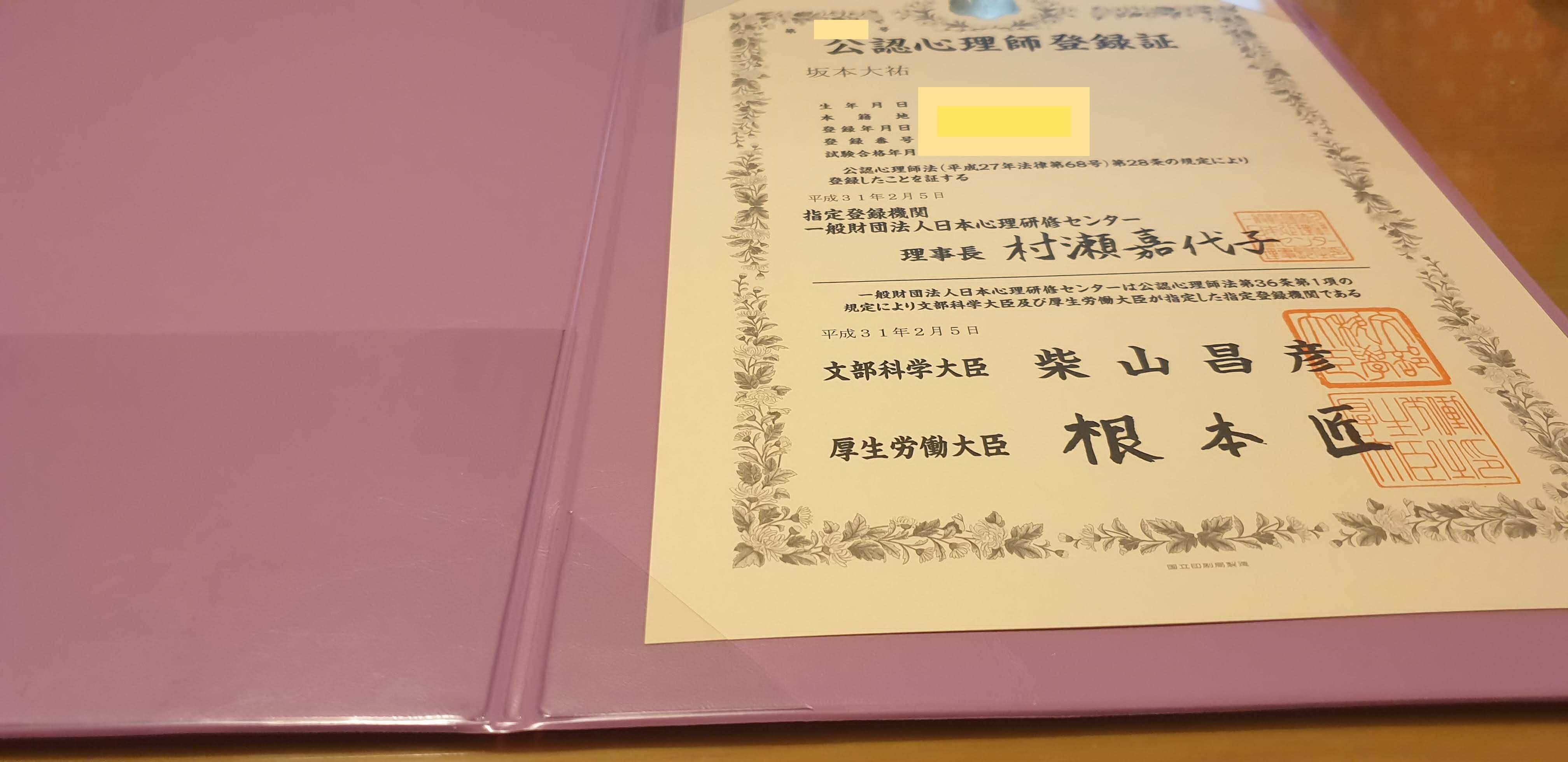 公認心理師の資格証が届きました。